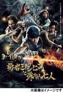 【予約】勇者ヨシヒコと導かれし七人 DVD-BOX