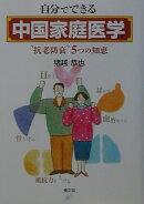自分でできる中国家庭医学
