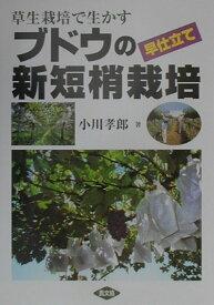 ブドウの早仕立て新短梢栽培 草生栽培で生かす [ 小川孝郎 ]