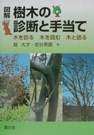 図解樹木の診断と手当て 木を診る木を読む木と語る [ 堀大才 ]