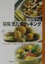 梅崎和子の陰陽重ね煮クッキング からだにやさしい養生レシピ [ 梅崎和子 ]