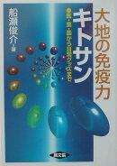 大地の免疫力キトサン