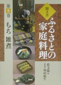 聞き書ふるさとの家庭料理(5) もち雑煮 [ 農山漁村文化協会 ]