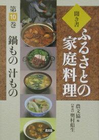 聞き書ふるさとの家庭料理(10) 鍋もの汁もの [ 農山漁村文化協会 ]