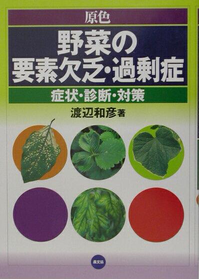 原色野菜の要素欠乏・過剰症 症状・診断・対策 [ 渡辺和彦 ]