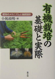 有機栽培の基礎と実際 肥効のメカニズムと施肥設計 [ 小祝政明 ]