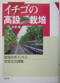 イチゴの高設栽培 栽培のポイントと安定化の課題 [ 伏原肇 ]