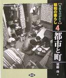 【謝恩価格本】写真ものがたり 昭和の暮らし 4 都市と町