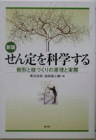 せん定を科学する新版 樹形と枝づくりの原理と実際 [ 菊池卓郎 ]
