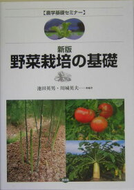 野菜栽培の基礎新版 (農学基礎セミナー) [ 池田英男 ]
