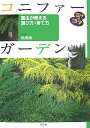 コニファーガーデン 園主が教える選び方・育て方 (コツのコツシリーズ) [ 高橋護 ]