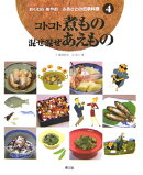 おくむらあやおふるさとの伝承料理(4)