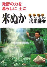 米ぬかとことん活用読本 発酵の力を暮らしに土に [ 農山漁村文化協会 ]