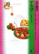 世界の食文化(10)