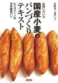 国産小麦のパンづくりテキスト 品種いろいろ [ 伊藤幹雄 ]