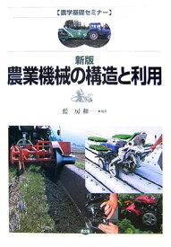農業機械の構造と利用新版 (農学基礎セミナー) [ 藍房和 ]
