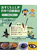 おもしろふしぎ日本の伝統食材シリーズ絵本第1集(全5巻セット)