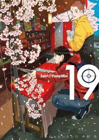 聖☆おにいさん(19) (モーニング KC) [ 中村 光 ]