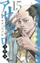 アサギロ〜浅葱狼〜 15 (ゲッサン少年サンデーコミックス) [ ヒラマツ・ミノル ]
