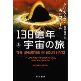 138億年宇宙の旅(上) (ハヤカワ文庫NF ハヤカワ・ノンフィクション文庫)