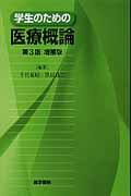 学生のための医療概論第3版増補版