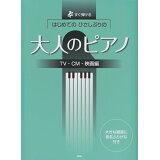 はじめてのひさしぶりの大人のピアノ TV・CM・映画編
