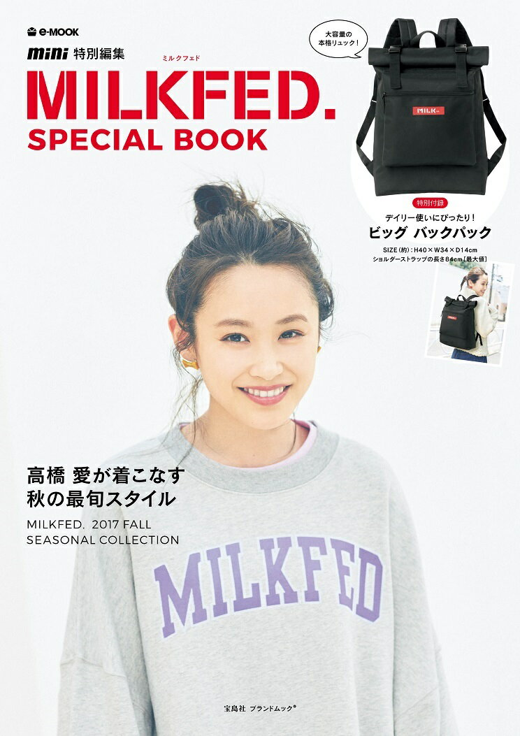 MILKFED.SPECIAL BOOK (e-MOOK mini特別編集)