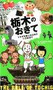 栃木のおきて トチギを楽しむための51のおきて [ 栃木県地位向上委員会 ]