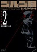 ゴルゴ13(volume 2)
