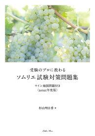 受験のプロに教わる ソムリエ試験対策問題集 ワイン地図問題付き〈2021年度版〉 [ 杉山 明日香 ]