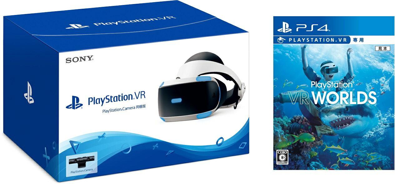 PlayStation VR PlayStation Camera 同梱版 + PlayStation VR WORLDS