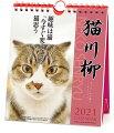 【40代女性】やっぱり猫は可愛い!いつでも和めるカレンダーのお勧めは?【予算2000円】
