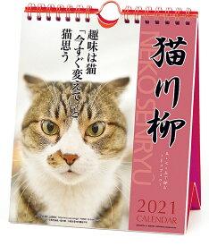 猫川柳 週めくり(2021年1月始まりカレンダー)