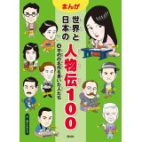 まんが世界と日本の人物伝100(4) 不朽の名作を書いた人たち