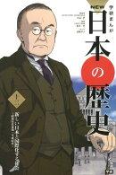 学研まんがNEW日本の歴史(12)