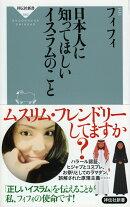 日本人に知ってほしいイスラムのこと