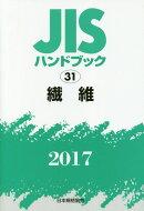 JISハンドブック2017(31)