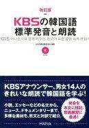 KBSの韓国語標準発音と朗読改訂版