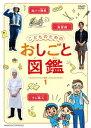 こどものための おしごと図鑑 Vol.1 [ (キッズ) ]