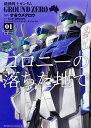 機動戦士ガンダム GROUND ZERO コロニーの落ちた地で (1) (角川コミックス・エース) [ 才谷 ウメタロウ ]