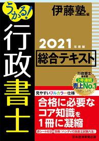 うかる! 行政書士 総合テキスト 2021年度版 [ 伊藤塾 ]