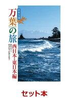 日本全国万葉の旅 1-2冊セット