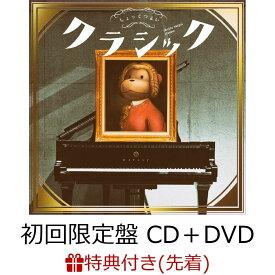 【先着特典】ちょっとつよいクラシック (初回限定盤 CD+DVD) (marasy Piano Live Asia Tour 2019 Final 幕張メッセ国際展示場ライブDVD付き) [ まらしぃ/marasy ]