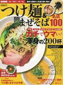 【バーゲン本】つけ麺&まぜそば名店100 首都圏版