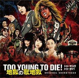 TOO YOUNG TO DIE! 地獄の歌地獄 [ (オリジナル・サウンドトラック) ]
