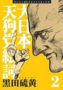 大日本天狗党絵詞(2)新装版