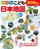 見て、学んで、力がつく!こども日本地図(2018年版)