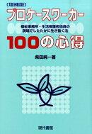 プロケースワーカー100の心得増補版
