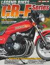 LEGEND BIKES Honda CB-F series '80s至高のスーパースポーツ! (Motor Magazine Mook)