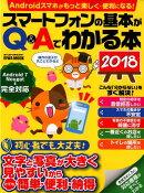 スマートフォンの基本がQ&Aでわかる本(2018)